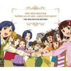 765pro Allstars+ / THE IDOLM@STER 765PRO ALLSTARS+ GRE@TEST BEST! -THE IDOLM@STER HISTORY- 国内盤 〔CD〕