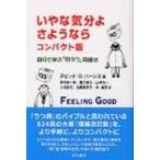 Yahoo!ローチケHMV Yahoo!ショッピング店いやな気分よさようなら 自分で学ぶ「抑うつ」克服法 コンパクト版 / Books2  〔本〕
