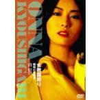 女教師狩り  〔DVD〕