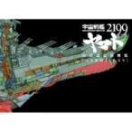 宇宙戦艦ヤマト2199公式設定資料集 / マッグガーデン編  〔本〕