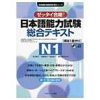 日本語能力試験総合テキストN1 / 森本智子  〔本〕