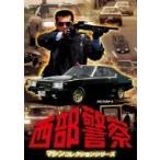 西部警察 マシンコレクション -マシンX-  〔DVD〕
