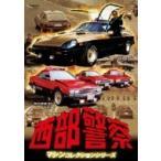 西部警察 / 西部警察 マシンコレクション -スーパーZ・マシンRS1, 2, 3篇-  〔DVD〕