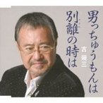 吉幾三 ヨシイクゾウ / 男っちゅうもんは  〔CD Maxi〕
