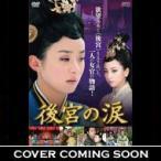 ドラマ / 後宮の涙 DVD-BOX2  〔DVD〕