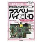 お手軽ARMコンピュータラズベリー・パイでI / O USB / イーサ / シリアル / HDMI…全部入り定番ボードでハード制御