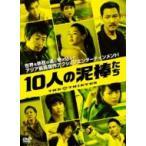 10人の泥棒たち  〔DVD〕
