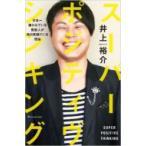 スーパー・ポジティヴ・シンキング 〜日本一嫌われている芸能人が毎日笑顔でいる理由〜 / 井上裕介 (NON STYLE)