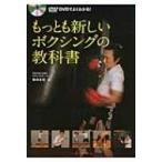 もっとも新しいボクシングの教科書 DVDでよくわかる! / 野木丈司  〔本〕