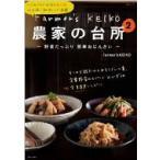 Farmer's Keiko 農家の台所 2 -野菜たっぷり 簡単おばんざい- 生活シリーズ / Farmer's Keiko  〔ムック〕