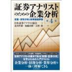 証券アナリストのための企業分析 定量・定性分析と投資価値評価 / 日本証券アナリスト協会  〔本〕