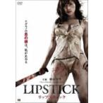 LIPSTICK リップスティック  〔DVD〕