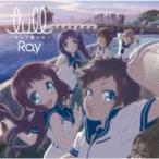 Ray / lull〜そして僕らは〜  /  TVアニメ「凪のあすから」OPテーマ (+DVD)【初回限定アニメ盤】  〔CD Maxi〕