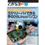 ラズベリー・パイで作る手のひらlinuxパソコン キーボード  /  モニタ  /  Dvd  /  カメラをつないでlet'sプログラ