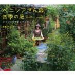 サウンドトラック(サントラ) / 映画「ベニシアさんの四季の庭」オリジナルサウンドトラック 国内盤 〔CD〕