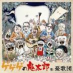 憂歌団 ユウカダン / ゲゲゲの鬼太郎  〔CD Maxi〕