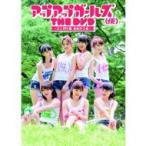 アップアップガールズ (仮) / アップアップガールズ(仮) THE DVD 〜ミニMV集おまけつき〜  〔DVD〕