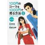 コミック版 100円のコーラを1000円で売る方法 2 / 永井孝尚  〔本〕