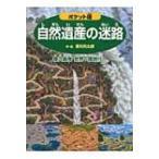 ポケット版 自然遺産の迷路 屋久島発世界一周旅行へ