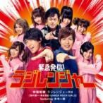 特撮戦隊 ラジレンジャーRX (鈴村健一・神谷浩史・KAMEN RIDER GIRLS featuring 水木一郎) / 緊急発信!ラジレンジ