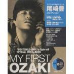 MY FIRST OZAKI スペシャルDVD & ブック尾崎豊コレクション  『BEATCHILD1987』's Spin-off SHOGAKUKAN SELECT MOOK / 尾崎豊 オザ