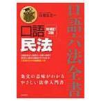 口語 民法 口語六法全書 / Books2  〔全集・双書〕