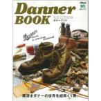 別冊2nd Vol.15 Danner BOOK エイムック / 2nd編集部  〔ムック〕