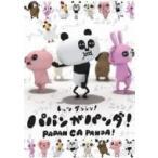 パパンがパンダ  〔DVD〕