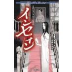 マルチジャンル・ホラーRPG インセイン Role  &  Roll Books / 河嶋陶一朗  〔本〕