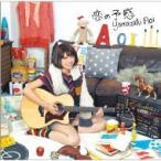 山崎あおい / 恋の予感 (+DVD)【初回限定盤】  〔CD Maxi〕