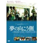 夢の向こう側〜ROAD LESS TRAVELED〜  〔DVD〕