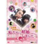 ドラマ / 2PMテギョンの私たち結婚しました-コレクション- Vol.1  〔DVD〕