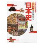 大判ビジュアル図解 大迫力!写真と絵でわかる日本史 / 橋場日月  〔本〕