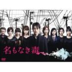 ドラマ / 名もなき毒 DVD-BOX  〔DVD〕