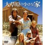 大草原の小さな家シーズン 1 バリューパック  〔DVD〕