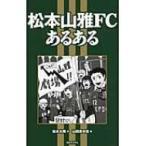 松本山雅FCあるある / 松本太陽  〔本〕
