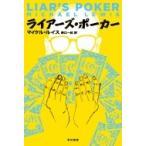 HMV&BOOKS online Yahoo!店で買える「ライアーズ・ポーカー ハヤカワ・ノンフィクション文庫 / マイケル・ルイス 〔文庫〕」の画像です。価格は1,034円になります。