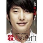 殺人の告白 パク・シフ DVD スペシャルBOX  〔DVD〕