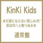 KinKi Kids キンキキッズ / まだ涙にならない悲しみが  /  恋は匂へと散りぬるを  〔CD Maxi〕