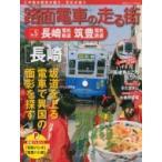 路面電車の走る街 5 長崎電気軌道・筑豊電気鉄道 講談