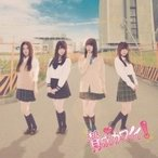 SKE48 / 賛成カワイイ! (+DVD)【通常盤 Type-A】  〔CD Maxi〕