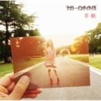 ナオトインティライミ / 手紙  〔CD Maxi〕