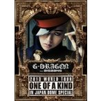 bigbang通販専門店ランキング21位 G-DRAGON (BIGBANG) ジードラゴン / G-DRAGON 2013 WORLD TOUR 〜ONE OF A KIND〜 IN JAPAN DOME SPECIAL (DVD+CD)【初回生産限定盤】  〔D
