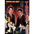 チーモンチョーチュウ / チーモンチョーチュウ シチサン LIVE BEST Vol.1  〔DVD〕