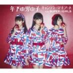 キャンディーマキアート from SUPER☆GiRLS / 年下の男の子  〔CD Maxi〕