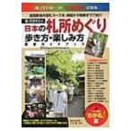 知っておきたい日本の札所めぐり 歩き方・楽しみ方徹底ガイドブック メイツ出版の「わかる!」本 / 八木透