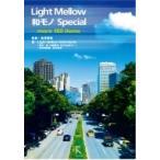 Light Mellow和モノSpecial 〜more 160 items〜 / 金澤寿和  〔本〕