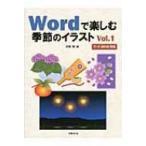Wordで楽しむ季節のイラスト Vol.1 / 古賀昭  〔本〕