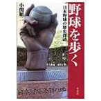 野球を歩く 日本野球の歴史探訪 / 小関順二  〔本〕