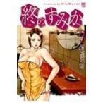 終のすみか 3 ニチブン・コミックス / 村生ミオ  〔コミック〕
